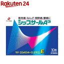 【第3類医薬品】シップサールA3(10枚入)【KENPO_05】【シップサール】
