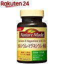 ネイチャーメイド カルシウム・マグネシウム・亜鉛(90粒入)...