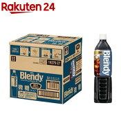 ブレンディ ボトルコーヒー 微糖(900mL*12本入)【ブレンディ(Blendy)】【送料無料】