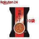 一杯の贅沢 完熟トマトスープ 1食(10g*10コ)