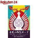 日本の神託カード ミニ(53枚)【ヴィジョナリー・カンパニー】