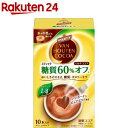 バンホーテン ミルクココア 糖質60%オフ(10本入)【バンホーテン】