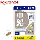 DHC 亜鉛 60日分(60粒)【イチオシ】【DHC サプリ...