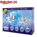水素風呂 水素バス4袋+専用ケース1個(1セット)...