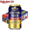 パーフェクトサントリービール(350ml*48本セット)【サントリー】