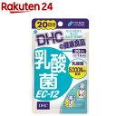 DHC 乳酸菌EC-12 20日分(20粒)【DHC サプリ...