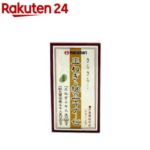 玉ねぎ&納豆キナーゼ(120粒入)【マルマン】