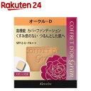コフレドールグラン カバーフィットパクトUV2 オークルD(10.5g)【kane02】【コフレドールグラン(COFFRET D'OR Gran)】