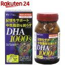 DHA1000(120粒)【井藤漢方】【送料無料】