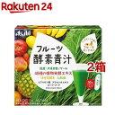 フルーツ酵素青汁(3g*30袋*2箱セット)