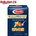 バリラ おいしい五穀のパスタ ペンネ(400g)【バリラ(Barilla)】