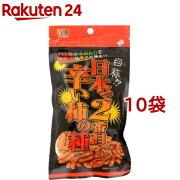 自称!?日本で2番目に辛い柿の種*10コ(50g10コセット)