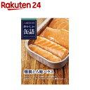 おいしい缶詰 燻製とろ鮭ハラス(70g)【おいしい缶詰】...