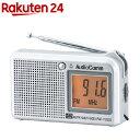 AudioComm AM/FM 液晶表示ハンディラジオ ヨコ型 RAD-P5130S-S(1個)【OHM】