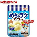 ニップン めちゃラクアイスの素 バニラ風味(50g*3袋セット)【ニップン(NIPPN)】