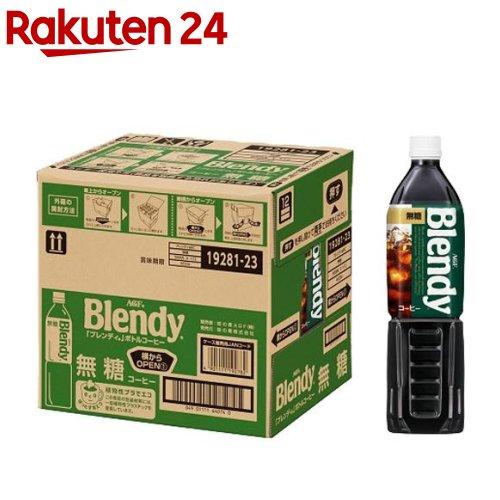 ブレンディ ボトルコーヒー 無糖(900mL*12本入)【イチオシ】【ブレンディ(Blendy)】[ブレンディ ボトルコーヒー 無糖]