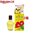 純椿油(47ml*2箱セット)【ツバキオイル(黒ばら本舗)】