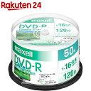 マクセル 録画用 DVD-R 120分 デザイン SP 50枚(50枚)【マクセル(maxell)】