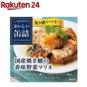 おいしい缶詰 国産焼き鯖の香味野菜マリネ(85g)【おいしい缶詰】