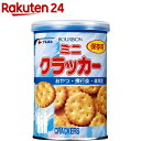 ブルボン 缶入ミニクラッカー(75g)【ブルボン】...