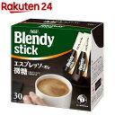 ブレンディ スティック エスプレッソ・オレ微糖(8.5g*30本入)【ブレンディ(Blendy)】