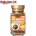 UCCおいしいカフェインレスコーヒー瓶(45g)