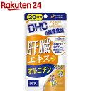 DHC 肝臓エキス+オルニチン 20日分(60粒)【DHC サプリメント】【送料無料】...