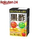 カルシウムたっぷり黒酢(125mL*24本入)【エルビー飲料】【送料無料】