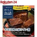 おいしい缶詰 牛ほほ肉の赤ワイン煮(90g)【おいしい缶詰】...