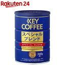 キーコーヒースペシャルブレンド(粉)(340g)【キーコーヒー(KEYCOFFEE)】