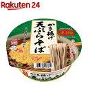 ニュータッチ 凄麺 かき揚げ天ぷらそば(116g)【ニュータッチ】