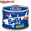 スルッとふた SABA さば水煮(150g*6個セット)【ニ...