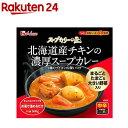 スープカリーの匠 北海道産チキンの濃厚スープカレー(360g)