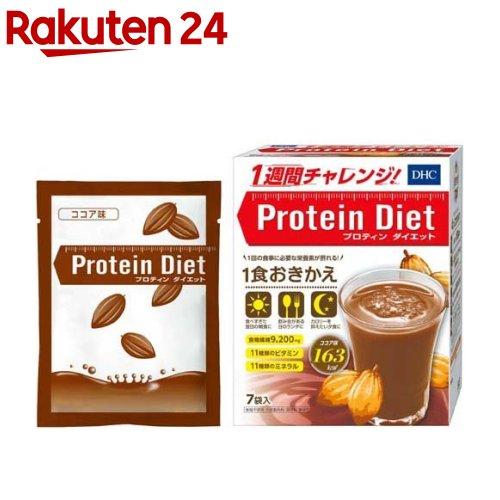DHC プロティンダイエット ココア味(50g*...の商品画像