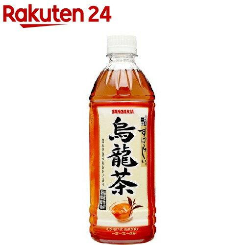 サンガリア すばらしい烏龍茶(500mL*24本入)