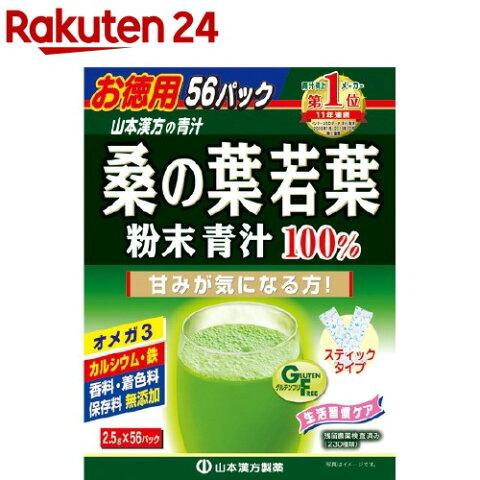 山本漢方 桑の葉若葉粉末青汁100%(2.5g*56パック)【山本漢方 青汁】