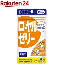 DHC ローヤルゼリー 20日分(60粒)【DHC サプリメント】