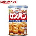 ブルボン 缶入カンパン(キャップ付)(100g)【ブルボン】[防災グッズ 非常食]