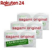 コンドーム サガミオリジナル002(10コ*3コセット)【サガミオリジナル】