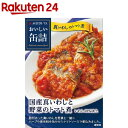 おいしい缶詰 国産真いわしと野菜のトマト煮(100g)【