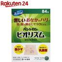 【第3類医薬品】パンシロン ビオリズム 健胃消化整腸薬(84錠)【パンシロン】