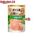 愛犬元気 缶 ビーフ・緑黄色野菜入り (375g*24コセッ...