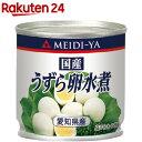 明治屋 国産うずら卵水煮(45g)