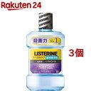 薬用リステリン トータルケア歯周病予防 マウスウォッシュ(1000ml*3個セット)【q7y】【LISTERINE(リステリン)】