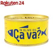 岩手県産 サヴァ缶 国産サバのオリーブオイル漬け(170g)【HOF13】【rank_review】