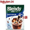 ブレンディ ポーションコーヒー 甘さ控えめ(18g*24個入*3袋セット)【ブレンディ(Blendy)】