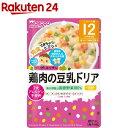 和光堂 グーグーキッチン 鶏肉の豆乳ドリア 12ヵ月〜(80g)【wako11ki】【グーグーキッチン】