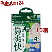 アイリスオーヤマ 鼻腔拡張テープ 鼻爽快 肌色(4枚入*10コセット)【アイリスオーヤマ】