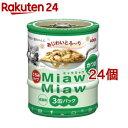 ミャウミャウ ミニ 3P かつお(1セット*24コセット)【ミャウミャウ(Miaw Miaw)】
