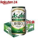 アサヒ スタイルフリー 〈生〉 缶(350ml*96本セット)【アサヒ スタイルフリー】